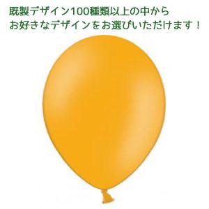 デザインいろいろバルーン100個 オレンジ
