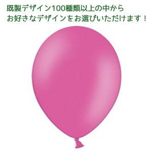 デザインいろいろバルーン100個 ピンク