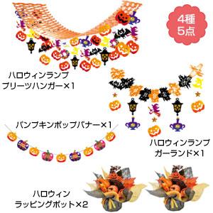 エキゾチックハロウィン装飾ツールセット