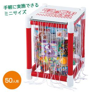 卓上千本つりおもちゃキット50人用