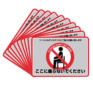 ここに座らないでくださいステッカー10枚組
