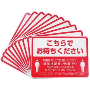 ソーシャルディスタンスステッカー10枚組(赤/白)