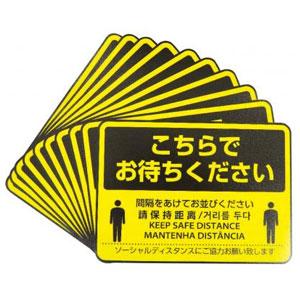 ソーシャルディスタンスステッカー10枚組(黄/黒)