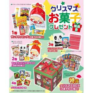 クリスマスお菓子プレゼント抽選会50人用