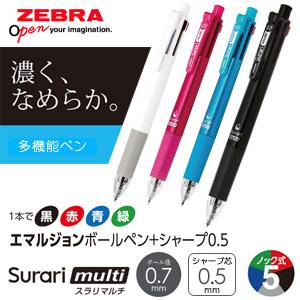 【ZEBRA ゼブラ】 Surari multi スラリマルチ 0.7