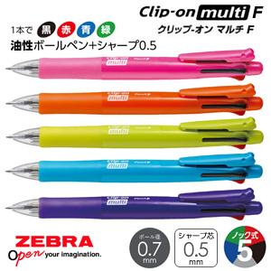 【ZEBRA ゼブラ】 Clip-on multi クリップ-オン マルチF