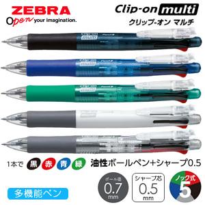 【ZEBRA ゼブラ】 Clip-on multi クリップ-オン マルチ
