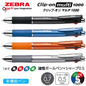 【ZEBRA ゼブラ】 Clip-on multi クリップ-オン マルチ1000