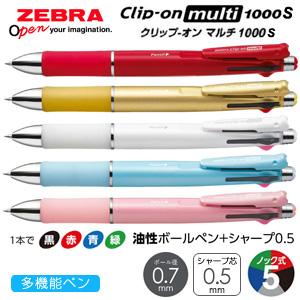 【ZEBRA ゼブラ】 Clip-on multi クリップ-オン マルチ1000S