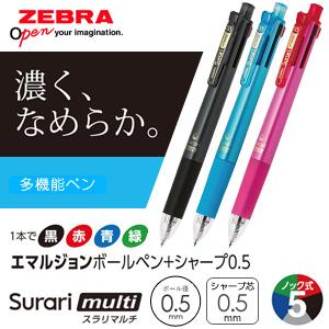 【ZEBRA ゼブラ】 Surari multi スラリマルチ 0.5