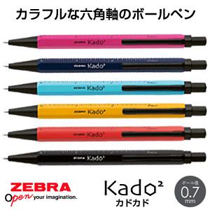 【ZEBRA ゼブラ】 Kado2 カドカド