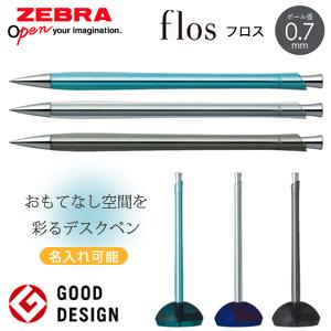 【ZEBRA ゼブラ】 flos フロス