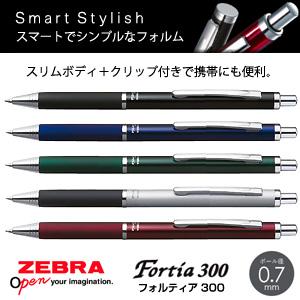 【ZEBRA ゼブラ】 Fortia フォルティア300