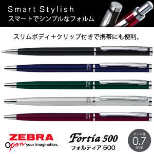 【ZEBRA ゼブラ】 Fortia フォルティア500
