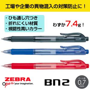 【ZEBRA ゼブラ】 BN2