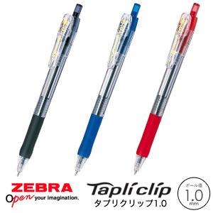 【ZEBRA ゼブラ】 Tapli clip タプリクリップ1.0