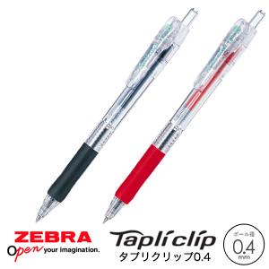 【ZEBRA ゼブラ】 Tapli clip タプリクリップ0.4