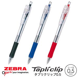 【ZEBRA ゼブラ】 Tapli clip タプリクリップ0.5