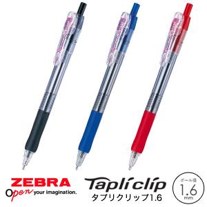 【ZEBRA ゼブラ】 Tapli clip タプリクリップ1.6