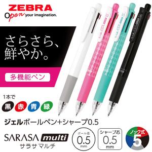 【ZEBRA ゼブラ】 SARASA multi サラサマルチ 0.5