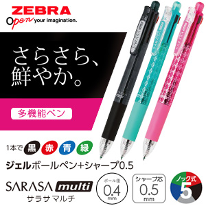 【ZEBRA ゼブラ】 SARASA multi サラサマルチ 0.4