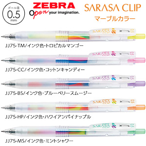 【ZEBRA ゼブラ】 SARASA CLIP サラサクリップ0.5(マーブルカラーインク)