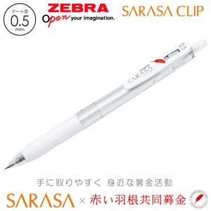 【ZEBRA ゼブラ】 SARASA CLIP サラサクリップ 赤い羽根