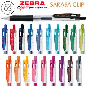 【ZEBRA ゼブラ】 SARASA CLIP サラサクリップ0.3
