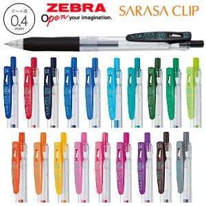 【ZEBRA ゼブラ】 SARASA CLIP サラサクリップ0.4