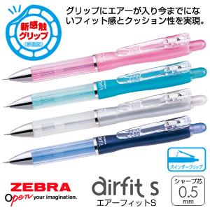 【ZEBRA ゼブラ】 airfit エアーフィットS シャープペン