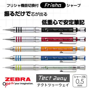 【ZEBRA ゼブラ】 Tect 2way テクトツゥーウェイ0.5