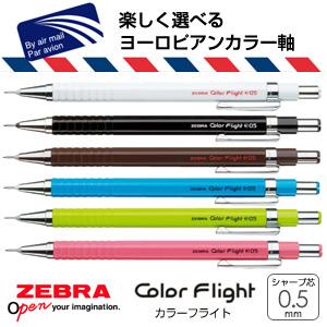 【ZEBRA ゼブラ】 Color Flight カラーフライト