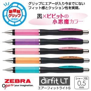 【ZEBRA ゼブラ】 airfit LT エアーフィットライトS