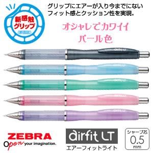 【ZEBRA ゼブラ】 airfit LT エアーフィットライト