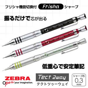 【ZEBRA ゼブラ】 Tect 2way テクトツゥーウェイ0.3