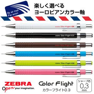 【ZEBRA ゼブラ】 Color Flight カラーフライト0.3