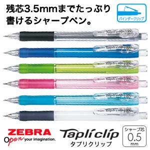 【ZEBRA ゼブラ】 Tapli clip タプリクリップ