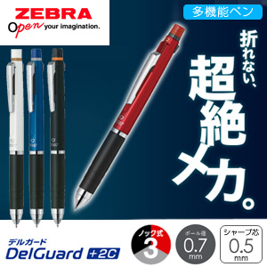 【ZEBRA ゼブラ】 DelGuard +2C デルガード+2C