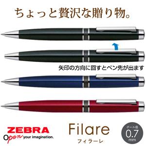 【ZEBRA ゼブラ】 Filare フィラーレ ツイスト式ボールペン