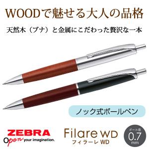【ZEBRA ゼブラ】 Filare フィラーレWD ノック式ボールペン