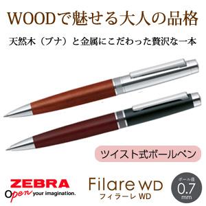 【ZEBRA ゼブラ】 Filare フィラーレWD ツイスト式ボールペン