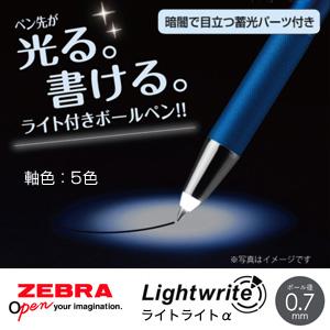 【ZEBRA ゼブラ】 Lightwrite α ライトライトα