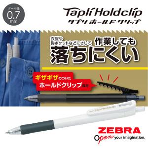 【ZEBRA ゼブラ】 Tapli Holdclip タプリ ホールドクリップ
