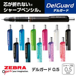 【ZEBRA ゼブラ】 DelGuard デルガード 0.5
