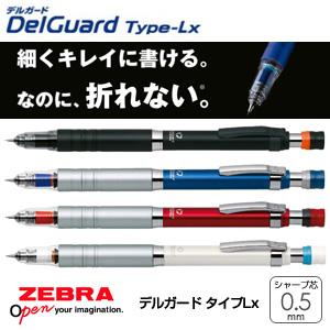 【ZEBRA ゼブラ】 DelGuard Type-Lx デルガード タイプLx 0.5