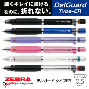 【ZEBRA ゼブラ】 DelGuard Type-ER デルガード タイプER 0.5