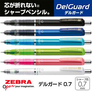 【ZEBRA ゼブラ】 DelGuard デルガード 0.7