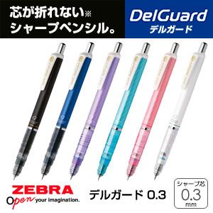 【ZEBRA ゼブラ】 DelGuard デルガード 0.3