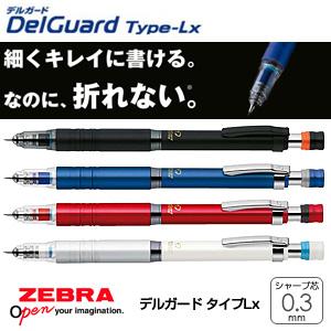 【ZEBRA ゼブラ】 DelGuard Type-Lx デルガード タイプLx 0.3