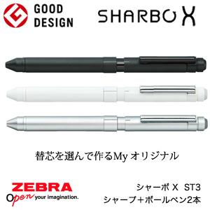 【ZEBRA ゼブラ】 SHARBO X シャーボ X ST3